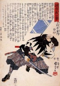 Vintage Japanese samurai warrior poster - Blue flag
